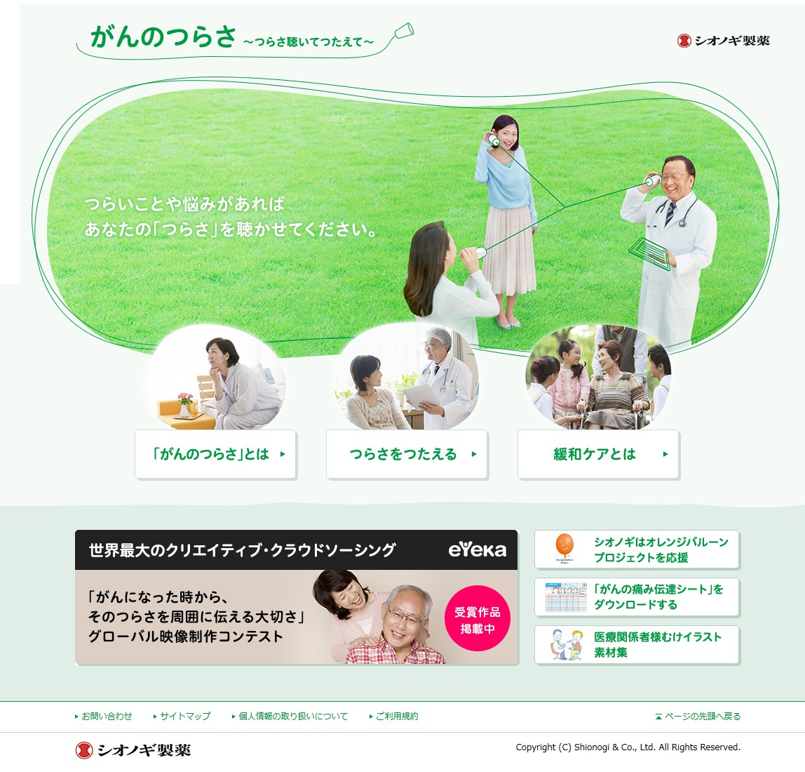 A banner on Shionogi's website, linking to the page that display's eYeka's community-created videos