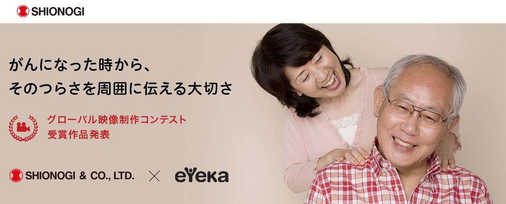 Click to access campaign page on Shionogi.co.jp